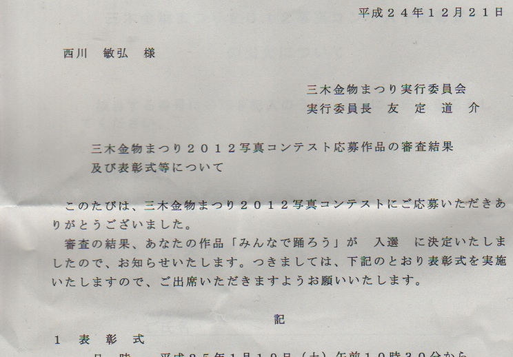 三木金物まつりフォトコンテスト入選_a0288226_1371499.jpg