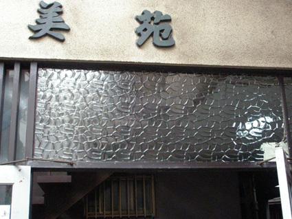 大阪・中崎町 2_a0099744_1828292.jpg