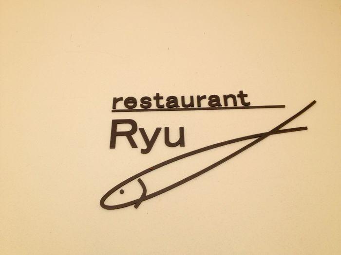 Ryu (レストラン リュウ)_e0292546_21373517.jpg