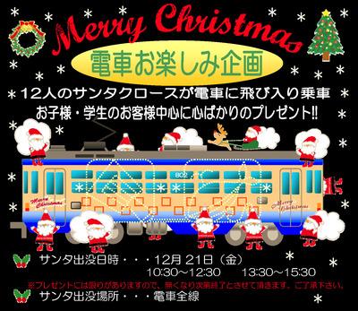 ○土佐電鉄とサンタクロース_f0111289_18342064.jpg