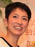 3年前与謝野馨氏は言った:「蓮舫さんを評価する人の気が知れないですよ」_e0171614_20412447.jpg