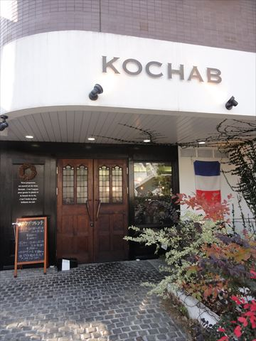 KOCHAB FRENCH_f0034816_21305120.jpg