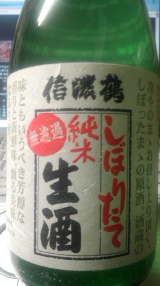 【日本酒】 信濃鶴 しぼりたて純米 無濾過生原酒 美山錦 うすにごりver 限定 新酒24BY_e0173738_0384470.jpg