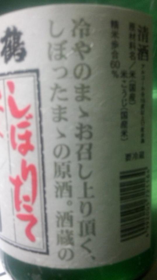 【日本酒】 信濃鶴 しぼりたて純米 無濾過生原酒 美山錦 うすにごりver 限定 新酒24BY_e0173738_040397.jpg