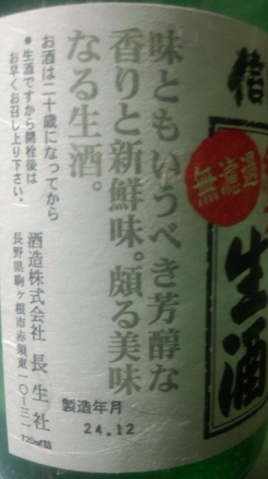【日本酒】 信濃鶴 しぼりたて純米 無濾過生原酒 美山錦 うすにごりver 限定 新酒24BY_e0173738_0405212.jpg