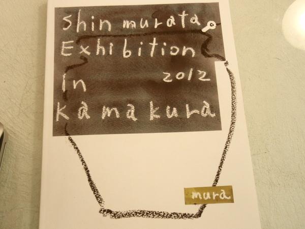 村田森さんの作品集_b0132442_1842875.jpg
