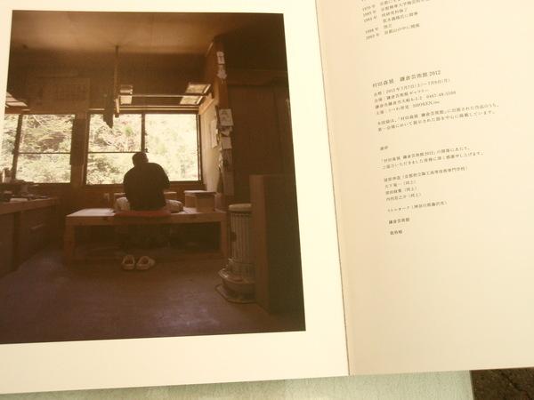 村田森さんの作品集_b0132442_1851548.jpg