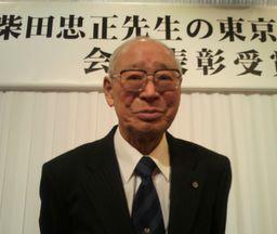 柴田忠正先生_f0081443_13483696.jpg