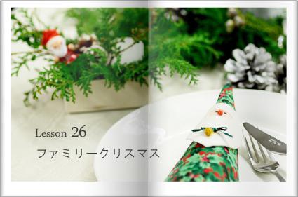 ファミリークリスマス -UTSUWAのレッスン 26_d0217944_19342956.jpg