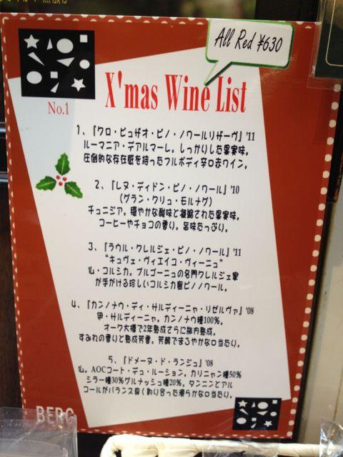 クリスマススペシャル赤ワインご用意しております!_c0069047_16531535.jpg