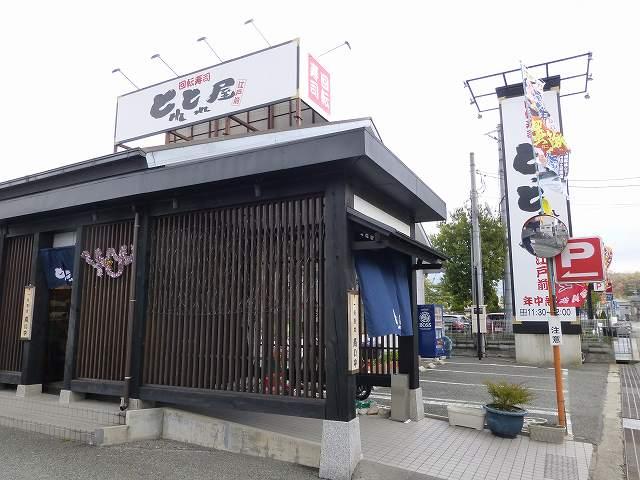 回転寿司 とれとれ屋   多田店_c0118393_17114326.jpg