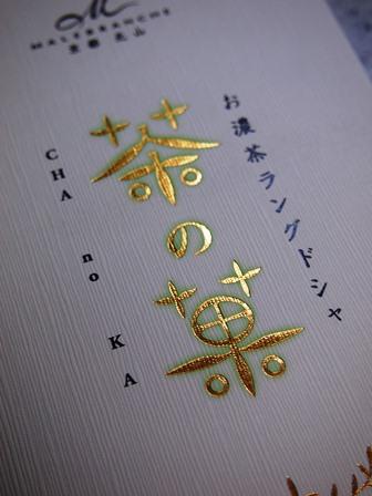 お茶づくし!日本人ですもん。_e0167593_1161583.jpg