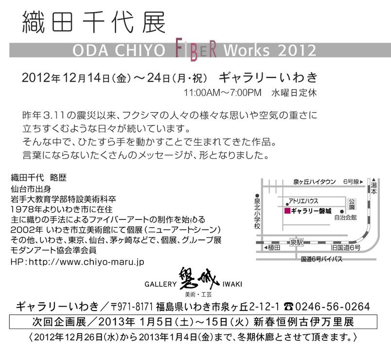 織田千代展 ODA CHIYO FIBER WORKS 2012_e0068696_1910147.png