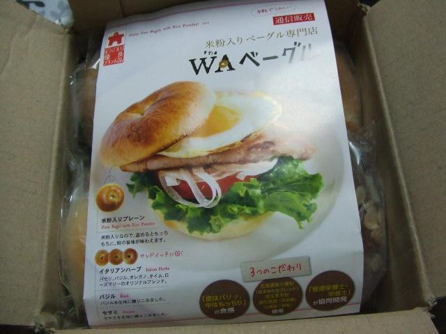 WAベーグル 骨元気(小松菜&チーズ)_f0076001_052822.jpg