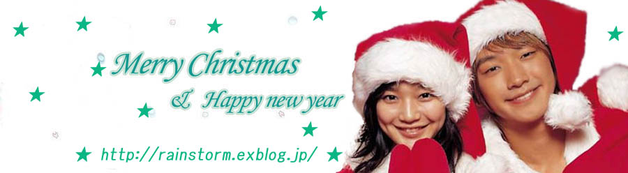 RAIN Merry Christmas★★★素敵な動画がとどきました♪_c0047605_913990.jpg