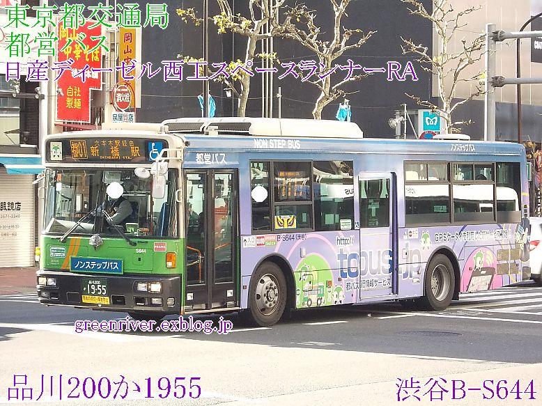 東京都交通局 B-S644_e0004218_20232541.jpg