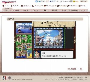 コミュニティサイト「my GAMECITY」に往年の名作が遊べる「クラシックゲーム館」をオープン!_e0025035_18213050.jpg