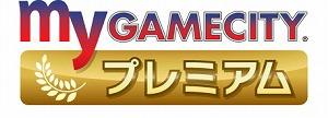 コミュニティサイト「my GAMECITY」に往年の名作が遊べる「クラシックゲーム館」をオープン!_e0025035_18223743.jpg