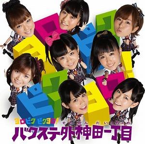 「バクステ外神田一丁目」のインディーズ2nd シングル!1 月30 日発売_e0025035_842596.jpg