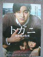 映画ノミネート \'12-2_f0053757_0153292.jpg