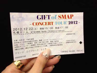 北海道番外編☆ SMAP札幌ドームコンサート_c0151965_12344128.jpg