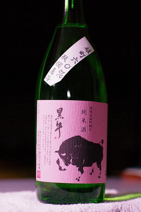 純米酒 黒牛_e0292469_1924347.jpg