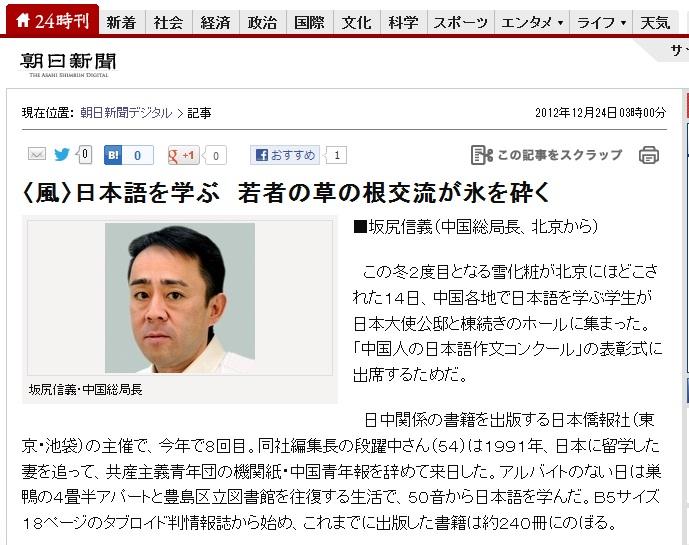 朝日新聞 〈風〉日本語を学ぶ 若者の草の根交流が氷を砕く_d0027795_12581687.jpg