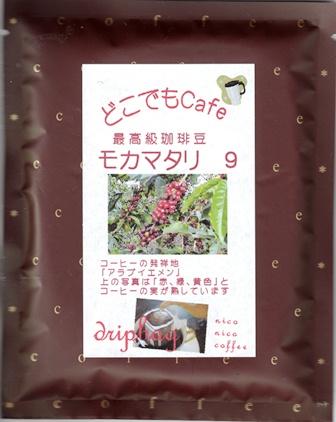 お出かけコーヒー_b0136223_19221552.jpg
