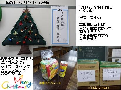 クリスマスビンゴ大会&ひなちゃんのコート_a0084343_20592866.jpg