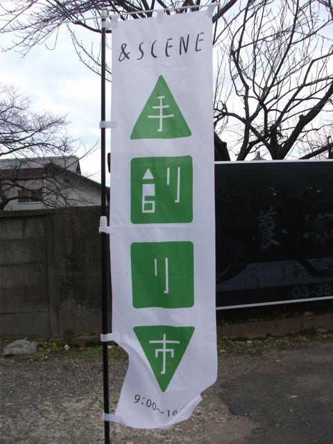 2012.12.23手創り市&SCENE_f0177745_1120338.jpg