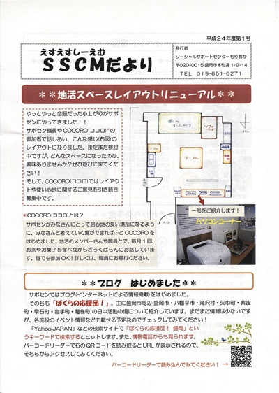 「SSCMだより」平成24年度第1号_a0103650_23325332.jpg