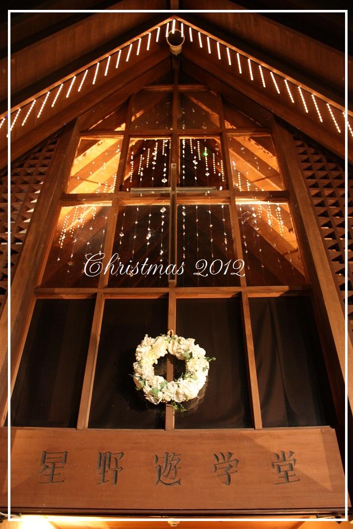 軽井沢のクリスマス_f0199750_125154.jpg