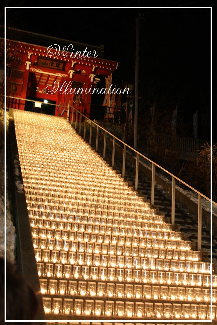 草津のクリスマス_f0199750_1342677.jpg