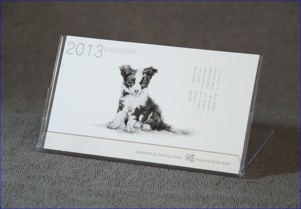 『 2013年 カレンダー 「わんこのはなこ」 一月・二月・三月 』_f0159856_21221199.jpg
