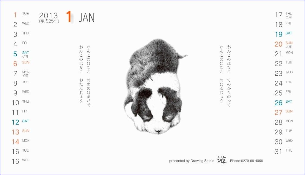 『 2013年 カレンダー 「わんこのはなこ」 一月・二月・三月 』_f0159856_2123403.jpg