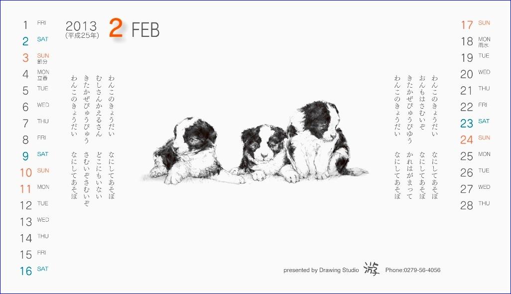 『 2013年 カレンダー 「わんこのはなこ」 一月・二月・三月 』_f0159856_21274817.jpg