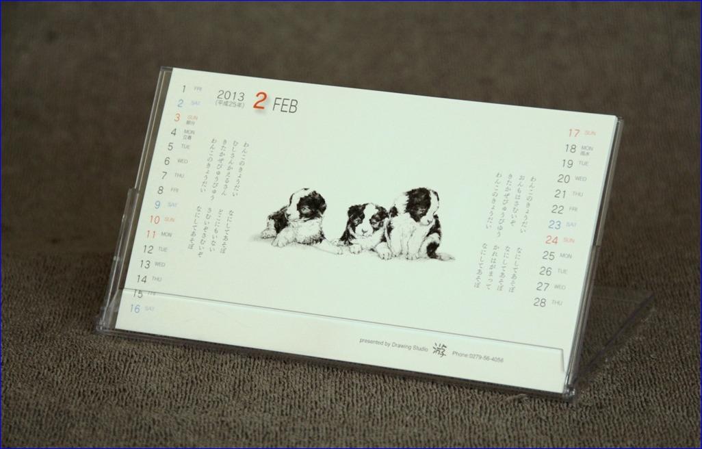 『 2013年 カレンダー 「わんこのはなこ」 一月・二月・三月 』_f0159856_2127512.jpg