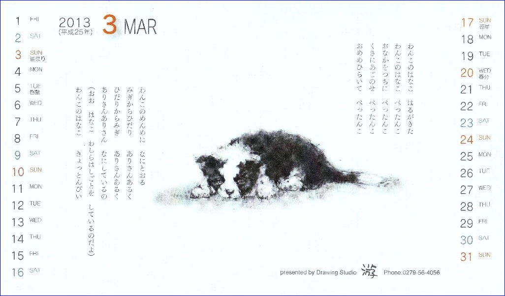 『 2013年 カレンダー 「わんこのはなこ」 一月・二月・三月 』_f0159856_21375927.jpg