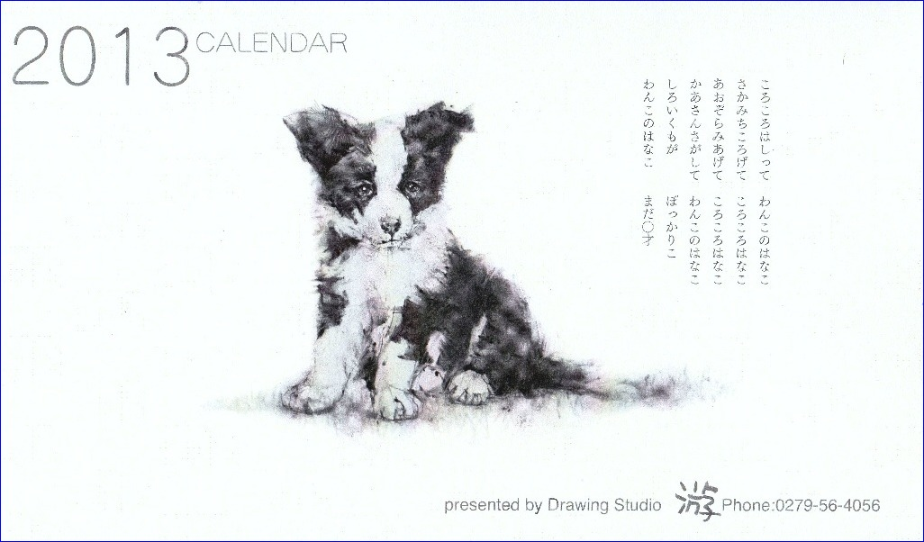 『 2013年 卓上 カレンダー 「わんこのはなこまだ0才」 』_f0159856_8392416.jpg