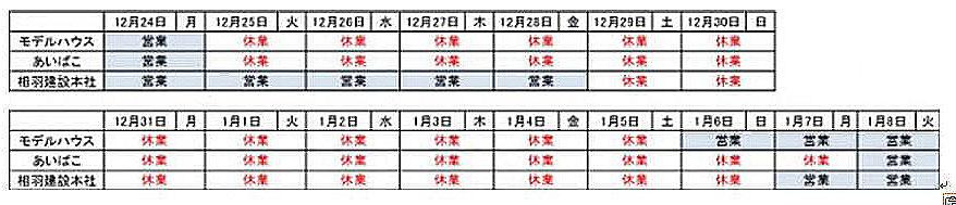 相羽建設【年末年始】の営業情報_b0015157_18471117.jpg