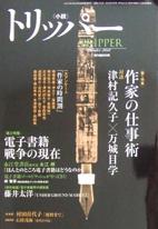 「トリッパー」冬季号_e0182479_141138.jpg