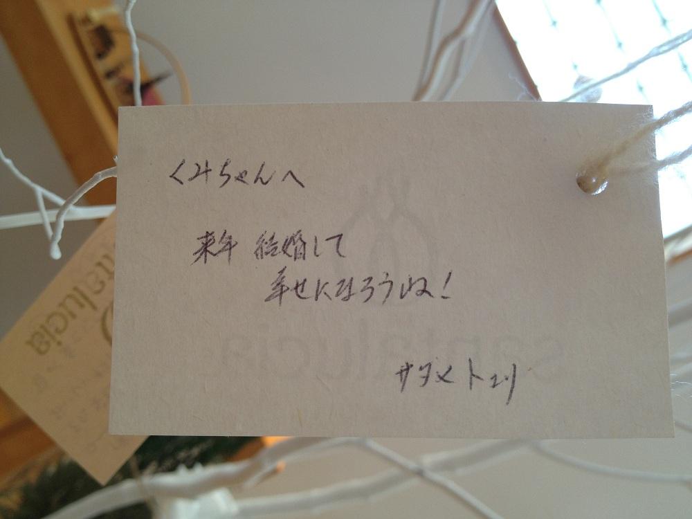 サンタルシアのメッセージツリー☆2012_e0120789_11394454.jpg