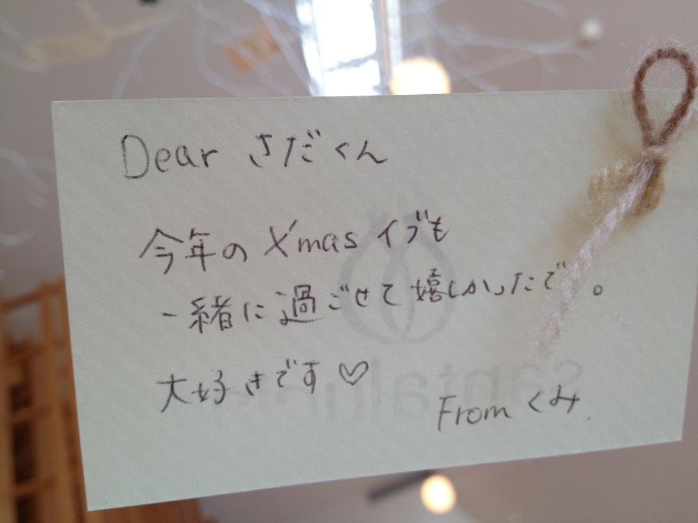 サンタルシアのメッセージツリー☆2012_e0120789_11401659.jpg