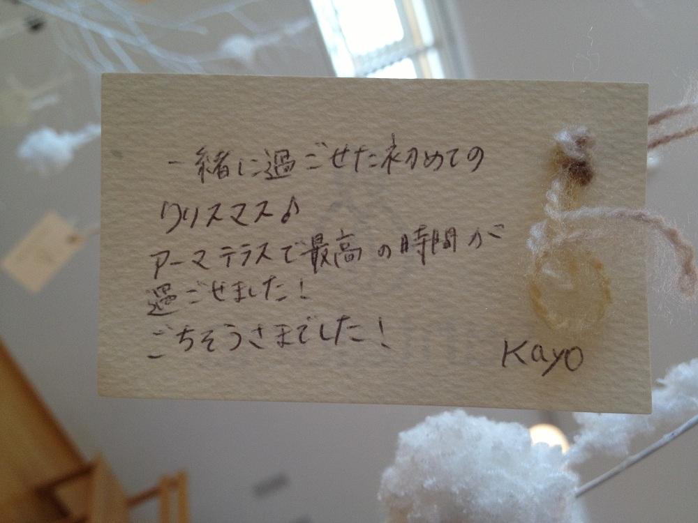 サンタルシアのメッセージツリー☆2012_e0120789_11402678.jpg