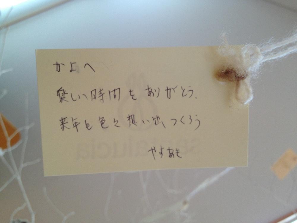 サンタルシアのメッセージツリー☆2012_e0120789_11403782.jpg