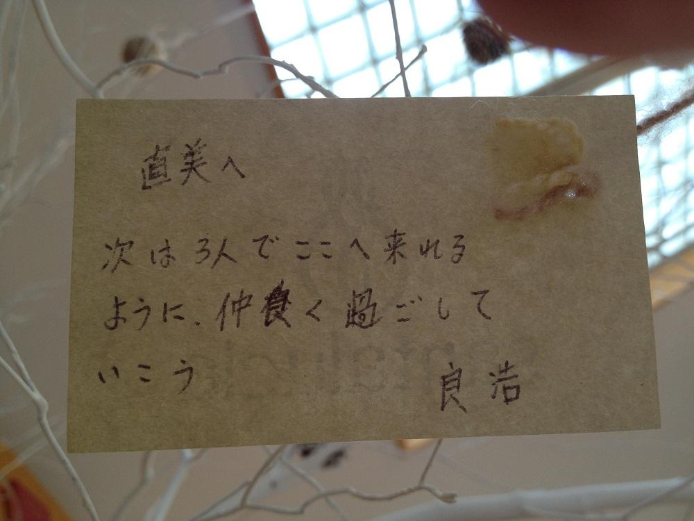サンタルシアのメッセージツリー☆2012_e0120789_1141719.jpg