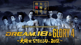 2012 大晦日 格闘技