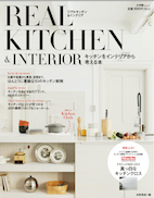REAL KITCHEN & INTERIORという本_a0116902_23594512.png