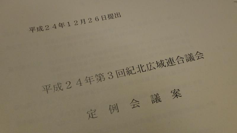 平成24年第3回紀北広域連合議会...