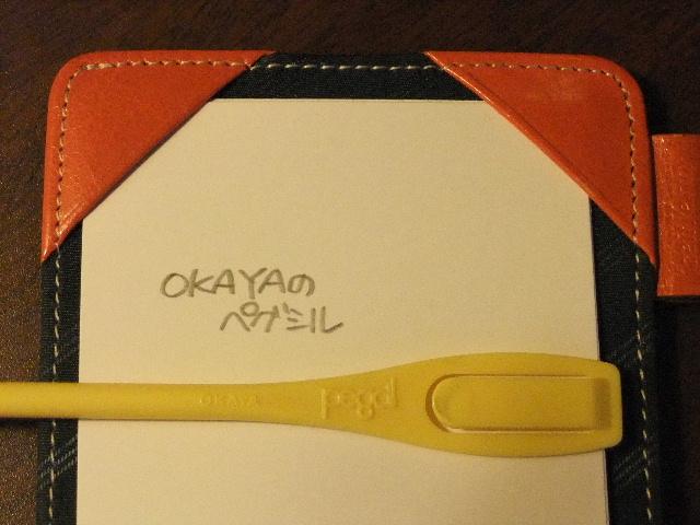 大阪文具旅4:ペグシルと大阪の夜。_f0220714_19543761.jpg
